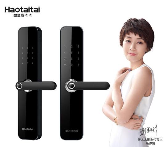 【批发】好太太(Haotaitai) H1智能指纹锁密码锁价格