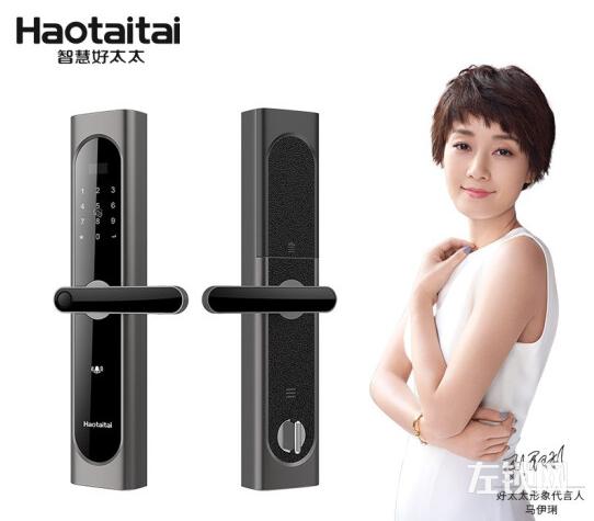 【批发】好太太(Haotaitai) H2智能指纹锁密码锁价格